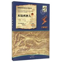 水陆两栖人 9787535066039 [苏] 别利亚耶夫,孟庆枢,李毓榛 海燕出版社