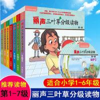丽声三叶草分级读物1234567 (全套7册) 小学1-6年级 外语教学与研究出版社 配光盘 可点读 小学课堂推荐读物
