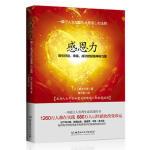 感恩力,(日)西田文��,傅玉娟,北京理工大学出版社9787564053345