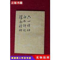 【二手9成新】六一诗话丶白石诗说丶滹南诗话欧阳修丶姜夔丶王若虚人民文学