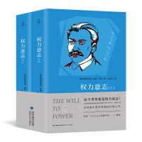 正版 现货 权力意志 上下共2本西方百年学术经典系列 尼采哲学宗教哲学文学尼采全集权利意志 尼采的书西方哲学书 无删减全