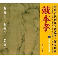 中国古代画派大图范本 新安画派 戴本孝 二 峻岭幽岩图