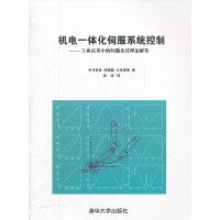 机电一体化伺服系统控制――工业应用中的问题及其理论解答