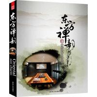 东方禅韵(精选37套经典案例,不容错过)
