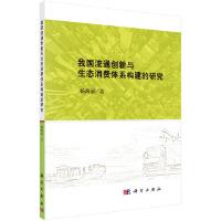 我国流通创新与生态消费体系构建的研究