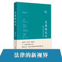 完美的正义:熊秉元谈法律经济学