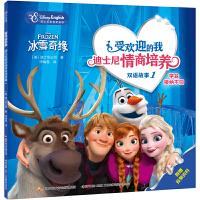 受欢迎的我――迪士尼情商培养双语故事1:学会接纳不同