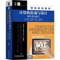 �算�C�M成�c�O�:硬件/�件接口(英文版 原��第5版 ARM版)
