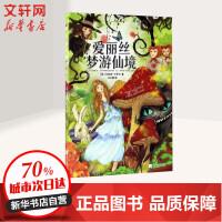 爱丽丝梦游仙境 江苏凤凰文艺出版社有限公司