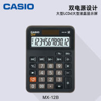 CASIO卡西欧 MZ-12S计算机办公财务用桌面台式太阳能卡西欧计算器