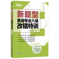 新东方:(新题型)英语专业八级改错特训