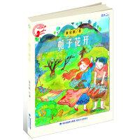 栀子花开(著名儿童文学作家董宏猷真正自选作品,适合9~12岁儿童,全彩手绘插图,母语阅读*文本)