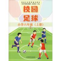 校园足球 小学6年级(上册) 人民体育出版社