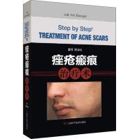 痤疮瘢痕治疗术 上海科学技术出版社