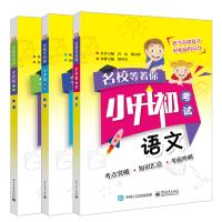 名校等着你 小升初考试 语文+数学+英语 3本套装 小学课外辅导书籍