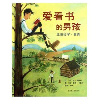 爱看书的男孩:亚伯拉罕·林肯 正版书籍 限时抢购 当当低价 团购更优惠 13521405301 (V同步)