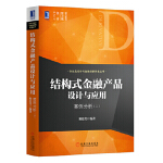 结构式金融产品设计与应用:案例分析(二),陈松男,机械工业出版社9787111456407