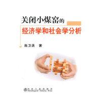 关闭小煤窑的经济学和社会学分析陈卫洪 9787502450762 冶金工业出版社 陈卫洪