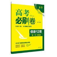 2018新版 高考必刷卷信息12套 语文 定制卷 全国2、3卷地区适用 理想树