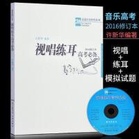 视唱练耳高考必备2016修订本 许新华广东考试教材书CD