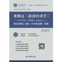 张维达《政治经济学》(第3版)笔记和课后习题(含考研真题)详解 电子书 送手机版网页版XJ15