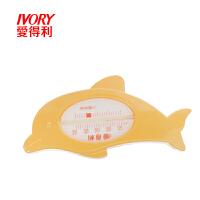 婴幼儿澡温计海豚鱼形温度计室内温度计两用型Y5009