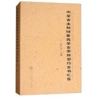 【二手书9成新】 内蒙古土默特金氏蒙古家族契约文书汇集 铁木尔 9787566014245