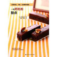 无需鸡蛋、牛奶、白砂糖和面粉,一样好吃的甜点 (日)冈村淑子 ,李瀛,曲萌 辽宁科学技术出版社