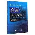 高频电子线路 万国峰,王建华,马安仁 国防工业出版社