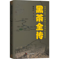【新书店正版】黑茶全传 陈社行 中华工商联合出版社