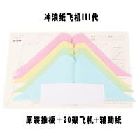 悬浮冲浪纸飞机专用纸刘冬冲浪纸飞机20架40架/全国赛专用推板 冲浪纸飞机:20架飞机+推板