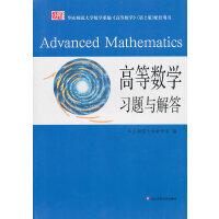 高等数学习题与解答