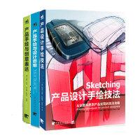 产品手绘经典系列丛书(设计思维+技法+创意表达)