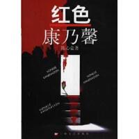 红色康乃馨 陈心豪 著 上海文艺出版社