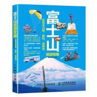 富士山旅游攻略【正版特惠】