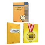 大学生数学竞赛习题精讲(第2版)+辅导教程+高等数学 3本