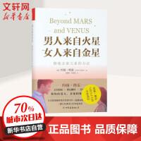 男人来自火星,女人来自金星 中国友谊出版社