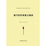 现当代经典散文阅读 徐宏杰,宋中华 安徽师范大学出版社