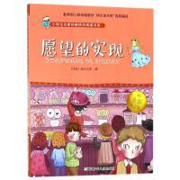 愿望的实现全彩注音版小学生名家经典快乐阅读书系 大作家的语文课 7-10岁儿童童话故事小说书 小学生二三年级课外阅读书