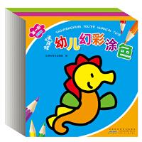 手痒痒幼儿幻彩涂色全辑((套装共9册)