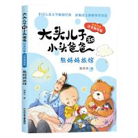 大头儿子和小头爸爸原著故事・熊妈妈旅馆(注音美绘版)