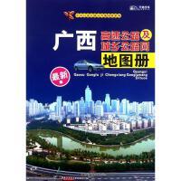 广西高速公路及城乡公路网地图册(*版) 山东省地图出版社 编