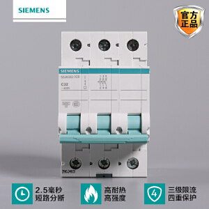 Siemens/西门子空气开关西门子断路器保护家用绿色环保系列3P32A总开关