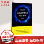 核心素养导向的课堂教学 上海教育出版社