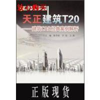 【二手旧书9成新】天正建筑T20:建筑CAD经典设计案例解析