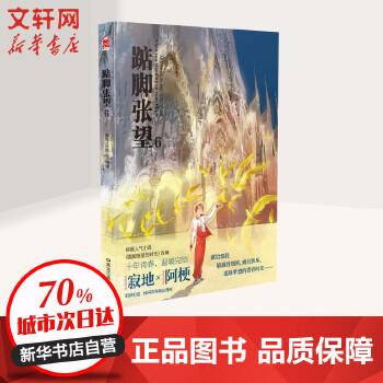 踮脚张望 6 黑龙江美术出版社【文轩正版图书】