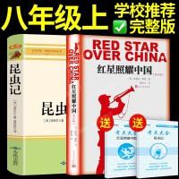 红星照耀中国和昆虫记2册装原著八年级上语文版初中生必读课外书出版社阅读书红心闪耀的完整版红里红军照亮十红是