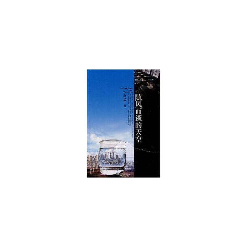 【新书店正版】随风而逝的天空(暗黑系青春) 陈泓希 江苏文艺出版社 正版书籍请注意书籍售价高于定价,有问题联系客服欢迎咨询。