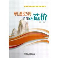 暖通空调工程设计与施工系列丛书:暖通空调识图与造价【正版书籍,满额减,放心购买】