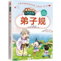 弟子规 (清)李毓秀 著;学习型中国・读书工程教研中心 主编